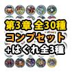 妖怪メダル 第3章コンプ 全30種はぐれ