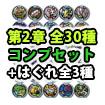 妖怪メダル 第2章 全30種コンプセット