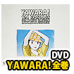 YAWARA! DVD PERFECT COLLECTION ヤワラ