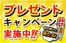 マンガ倉庫・無料プレゼントキャンペーン情報