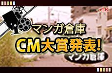 マンガ倉庫・CM大賞