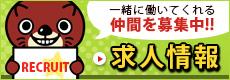 マンガ倉庫・リクルート/求人情報