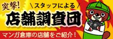 マンガ倉庫・スタッフブログ
