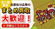 マンガ倉庫・店舗調査団:マンガ倉庫スタッフがマンガ倉庫の店舗をご紹介!