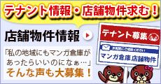 マンガ倉庫・ラッコ公式アプリ:マンガ倉庫公式HPが閲覧できる