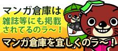 マンガ倉庫・雑誌掲載