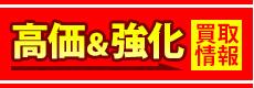マンガ倉庫・通信買取実施中!