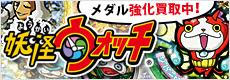 マンガ倉庫・妖怪ウォッチ/妖怪メダル強化買取中!