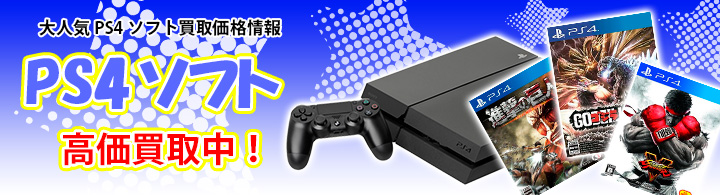 PS4ソフト高価買取
