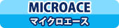 MICROACE マイクロエース