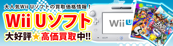 WiiUゲームソフト高価買取
